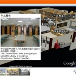 Google Earth plugin showcase: National University of Singapore Library